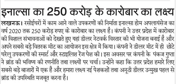 Rashtriya Sahara Coverage On 10 Sep 2016 On INALSA Target Turnover of 250 Cr